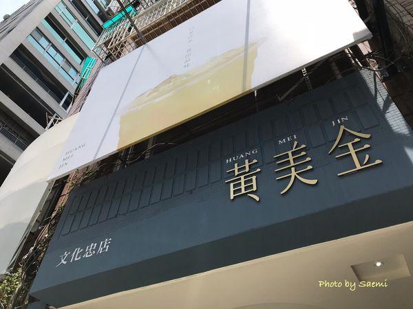 黃美金宮廷普洱文化忠店