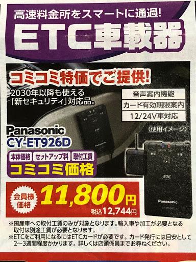Etc セットアップ 料金 オートバックス
