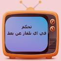 تحكم في اي تلفاز عن بعد prank icon