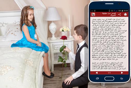 免費下載遊戲APP|قصص حب رومانسية بدون نت app開箱文|APP開箱王
