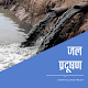 Download Water Pollution in Marathi For PC Windows and Mac