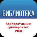 Библиотека КУ РЖД icon
