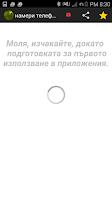 Screenshot of Find My Phone