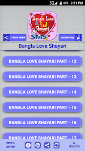 Download Bangla romantic love shayari ~ sad shayari For PC Windows and Mac apk screenshot 3