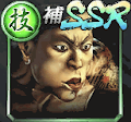 南大作(SSR)