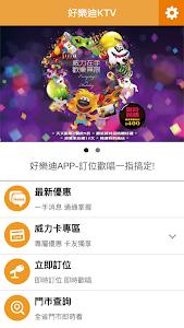 好樂迪KTV screenshot 0