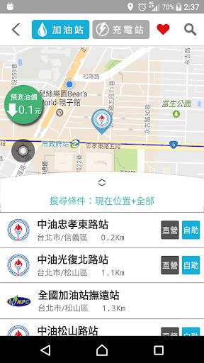 驅動城市 screenshot 2