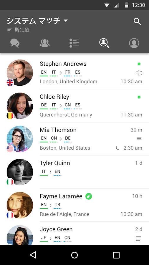 HelloTalk ハロー トーク言語交換 学習- スクリーンショット