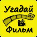Викторина о Кино (Советские фильмы) icon