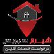 شیراز سرویس (درخواست خدمات آنلاین) Android apk