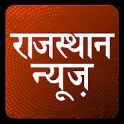ETV Rajasthan Taja Khabar: Top Latest News Fatafat