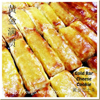 Have An Auspicious Gold Bar (Kaasstengels) This Chinese New Year–Golden Cheesy Bar (黄金芝士条).