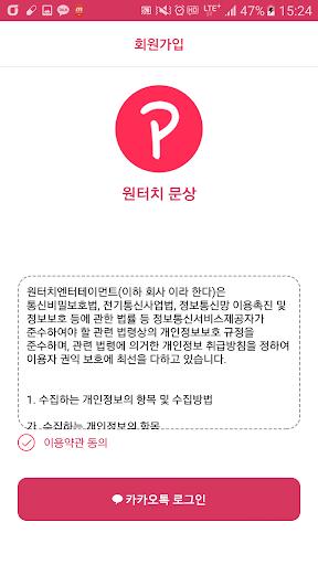 원터치 문상 - 문화상품권,돈버는어플,리워드앱 for PC