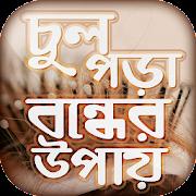চুল পড়া বন্ধের উপায় Hair Fall Solution in Bangla