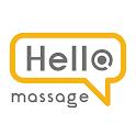 헬로마사지 - 대한민국 대표 마사지 어플 icon