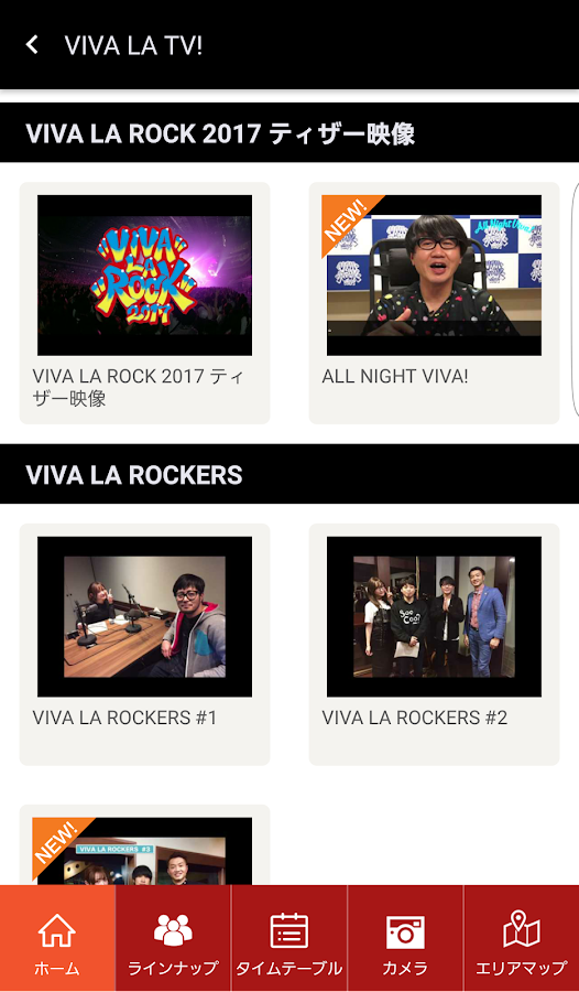 VIVA LA ROCK 2017- screenshot