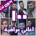 100 اغاني عراقية بدون نت 2021 icon