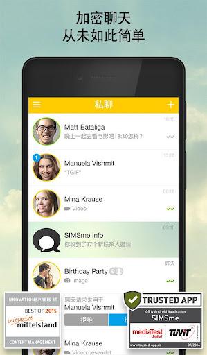 SIMSme – 來自德國的加密聊天應用