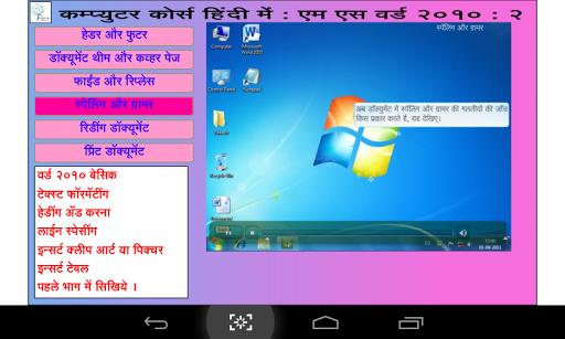 Learn Microsoft Word 10 Hindi 1.0.1 screenshots 4