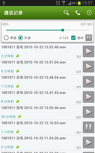 搜尋通話紀錄app|介紹通話紀錄app|數字通話記錄演示app 共15筆1|1 ...