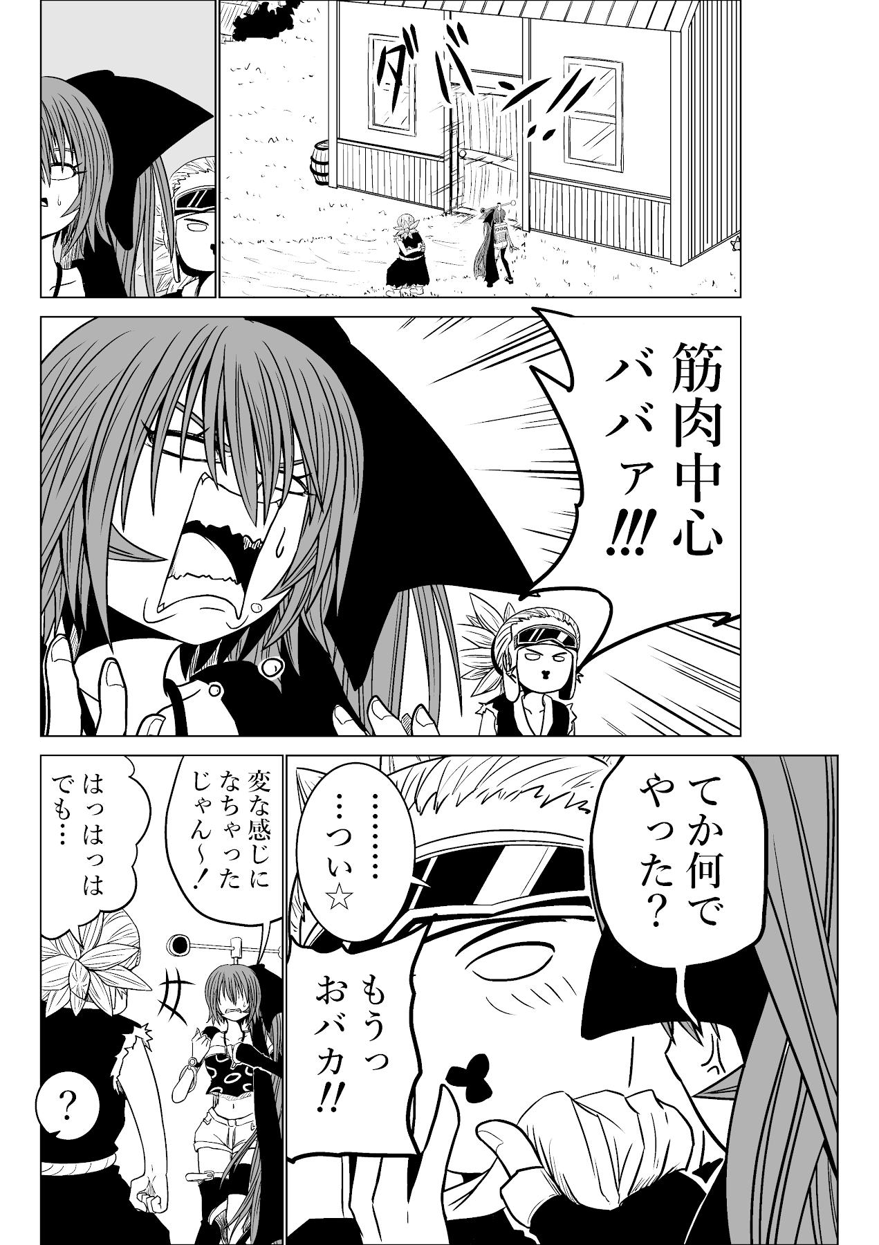 バリアス・サン8_08
