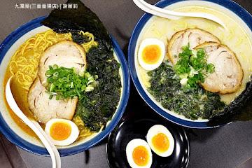 九湯屋日式拉麵 重陽店