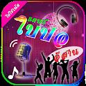 ฟรีรวมเพลงฮิต 2019 ใบปอ รัตติยา icon