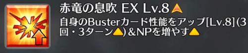 赤竜の息吹[EX]