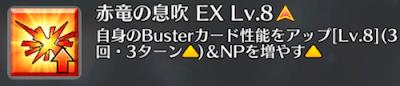 赤竜の息吹[EX+]