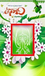Download happy ugadi greetings for pc windows and mac apk 10 free download happy ugadi greetings for pc windows and mac apk screenshot 22 m4hsunfo Image collections