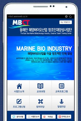 동해안해양바이오산업창조인재양성사업단