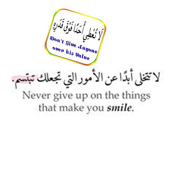 عبارات عن الابتسامة بالانجليزي قصير مترجم