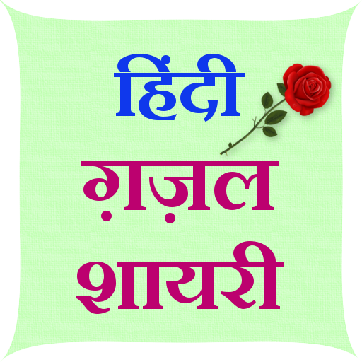 Hindi Gazal Shayari - Apps on Google Play
