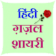 Hindi Gazal Shayari