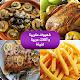 """شهيوات مغربية و أكلات عربية لذيذة """" بدون انترنت """" APK"""