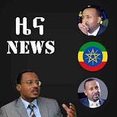 Ethiopian News - Daily & Breaking News in Ethiopia