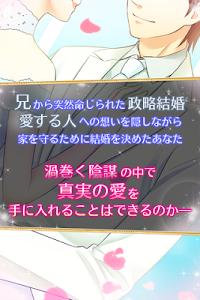 禁断の恋2~政略結婚の果てに~ ◆無料恋愛ゲーム screenshot 2