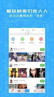 人人- screenshot thumbnail