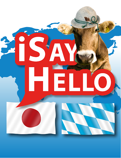 iSayHello 日本人 - バイエルンの