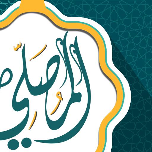 المصلي - مواقيت الصلاة, الآذان, قبله, قرآن