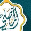 المصلي - (Prayer Times) APK