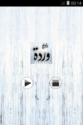 راديو وردة الجزائرية