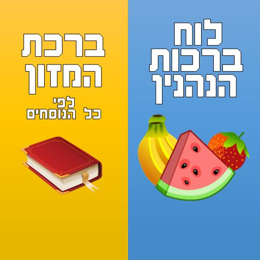 Jewish Birkot Hanehenin