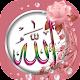 Download خلفيات و صور دعاء دينية و اسلامية ايات قرآنية 2019 For PC Windows and Mac
