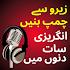 Learn Urdu to English Speaking - Urdu to English