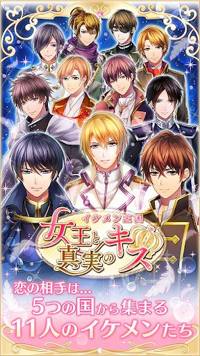 イケメン王国◆女王と真実のキス【恋愛ゲーム・乙女ゲーム】