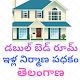 Double Bed Room || Scheme || Telangana State APK