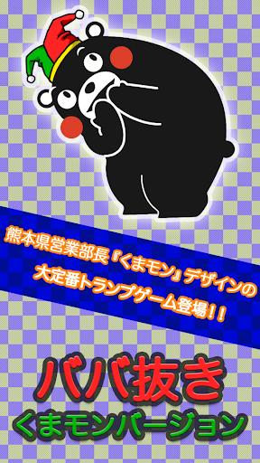 ババ抜き くまモンバージョン(トランプゲーム)