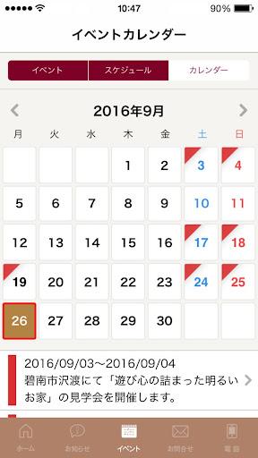 玩免費遊戲APP|下載愛知県岡崎市の地元工務店ウッドアートスタジオ・アトリエプラス app不用錢|硬是要APP