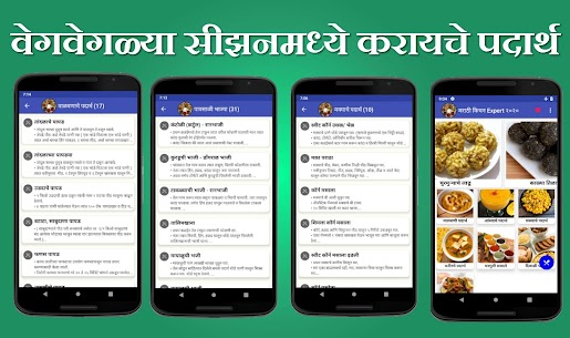 Marathi Kitchen Expert 2020 PS-MKE-23Apr2020 Mod + Data for Android 3
